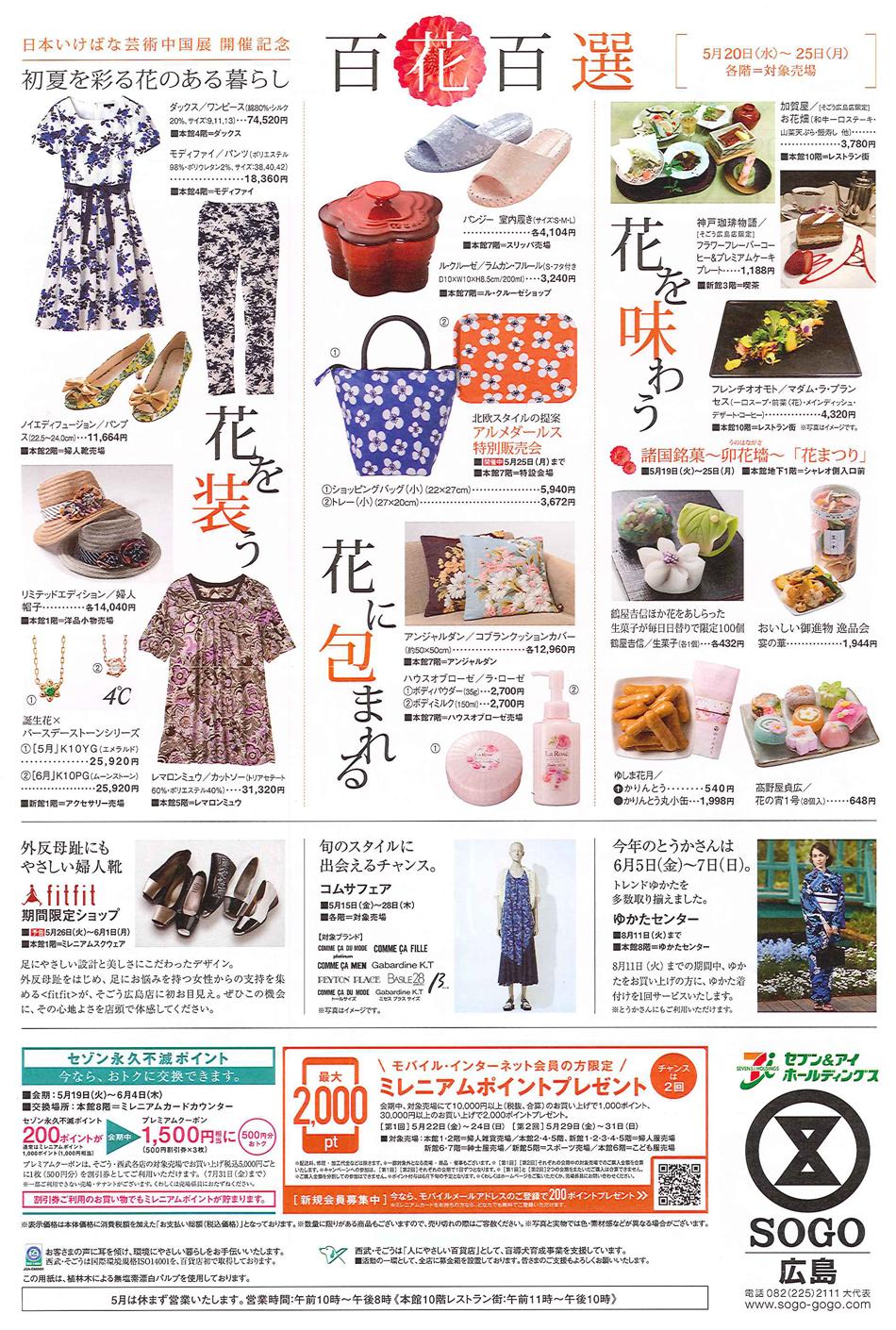 20150519-広島そごう-アルメダールス特別販売