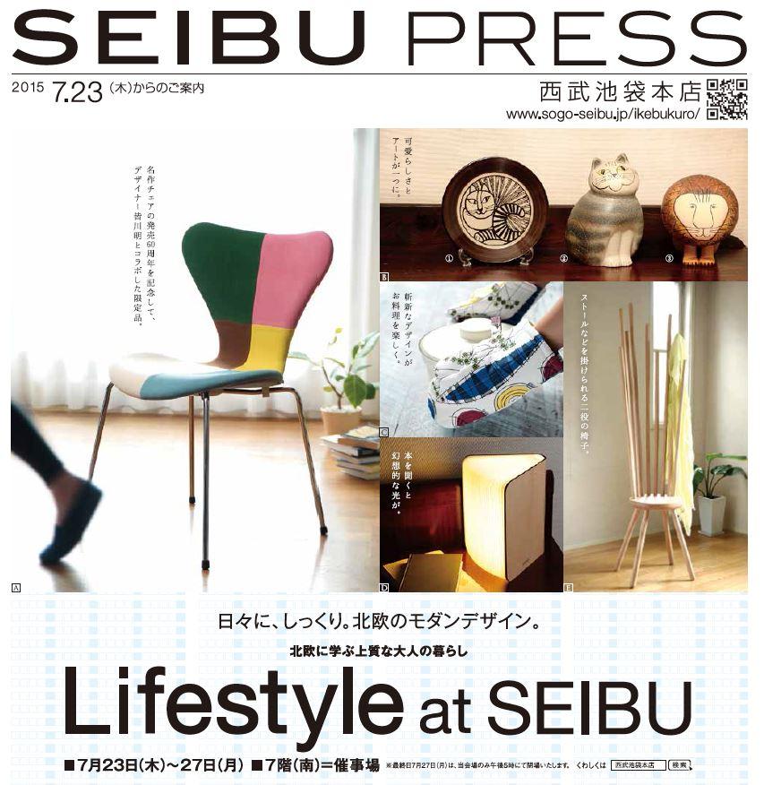 lifestyle@SEIBU